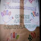 Денот на Благодарноста